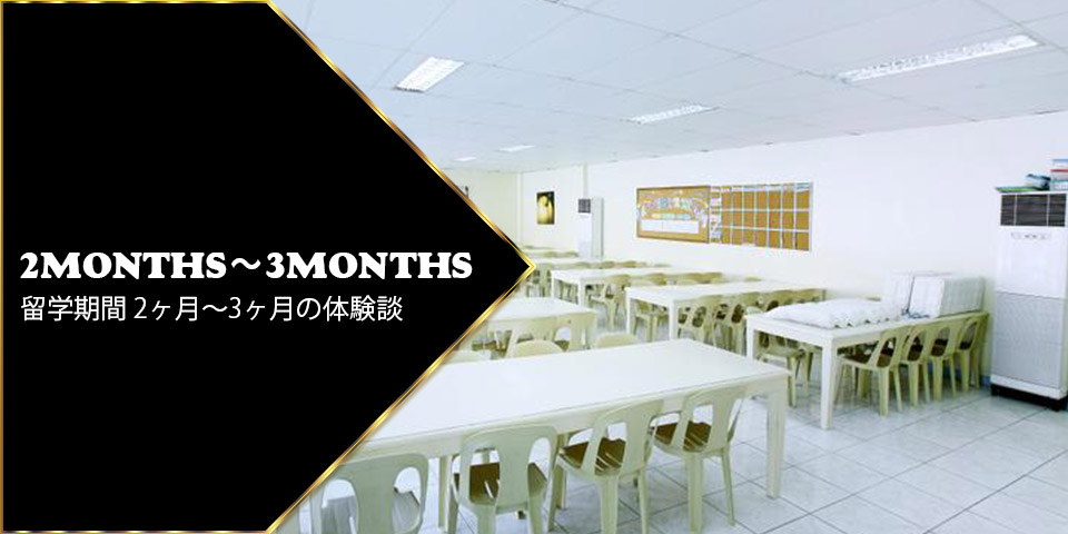 experience 2to3months - 留学期間2ヶ月〜3ヶ月