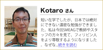 experience kotaro - 留学生の声(個人)